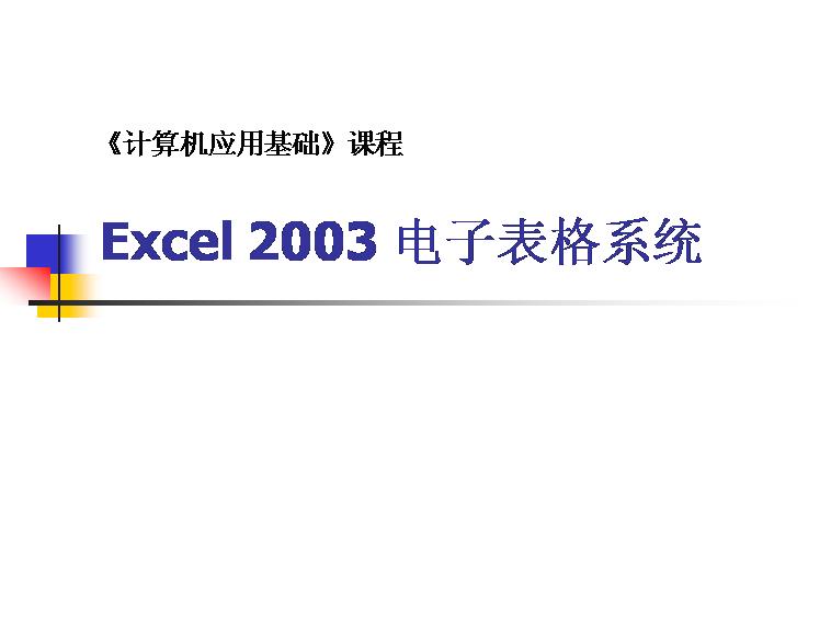 excel2003电子表格系统模板免费下载