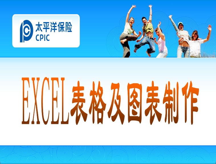 excel表格及图表制作模板免费下载