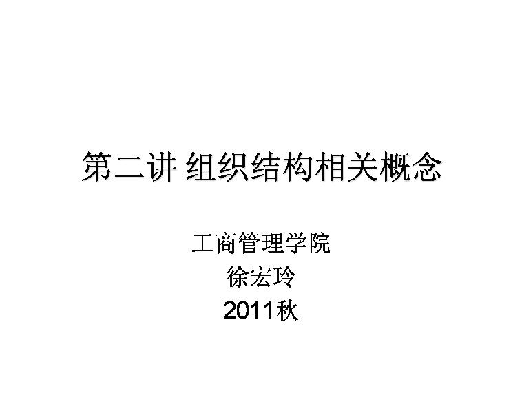 2016版wps中ppt组织结构图