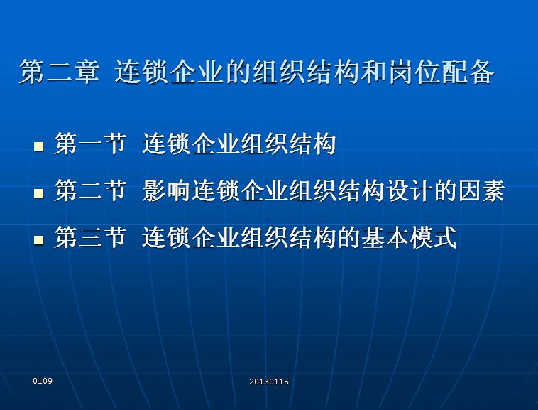 连锁企业的组织结构和岗位配备模板免费下载