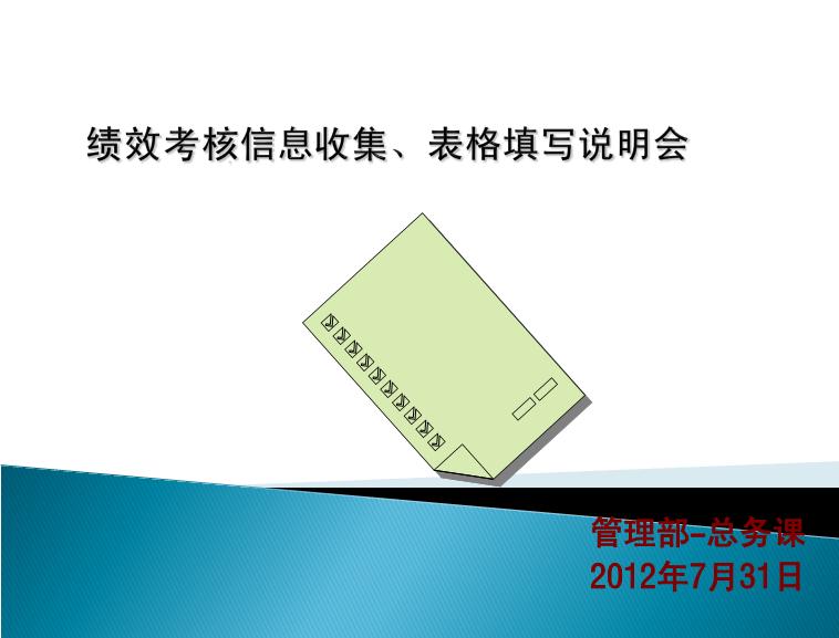 绩效考核信息收集表格填写说明模板免费下载