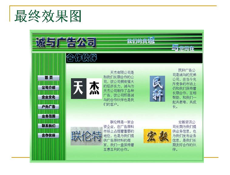 31应用表格布局网页设计制作模板免费下载