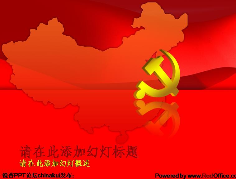 红旗办公ppt模板政党模板免费下载