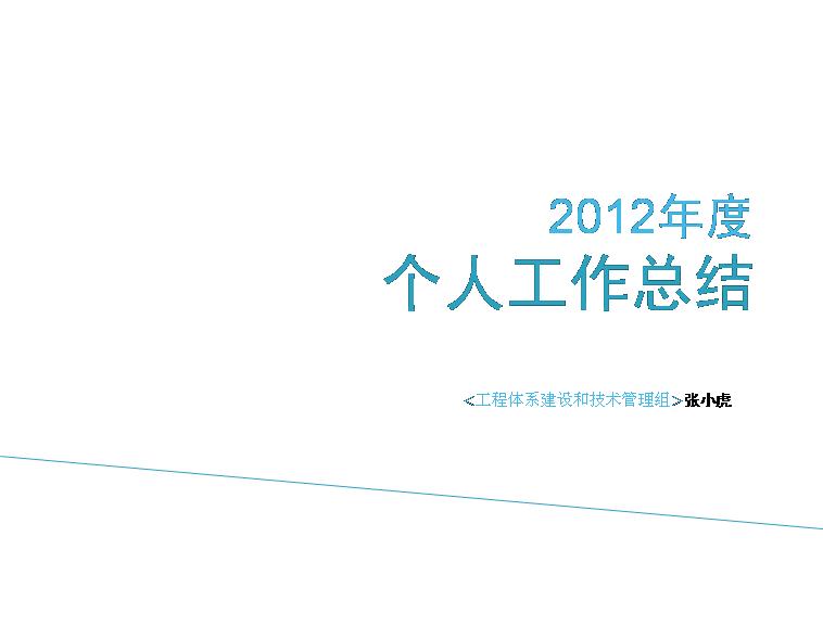 2012年度个人工作总结模板免费下载