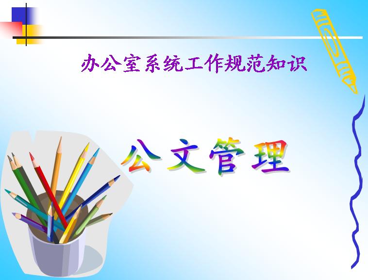 办公室系统工作规范知识公文管理模板免费下载
