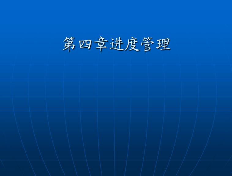 项目进度计划的编制 支持格式:ppt