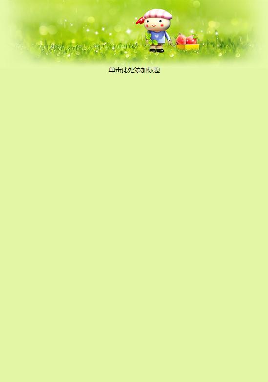 卡通小人信纸模板免费下载_180803- wps在线模板图片