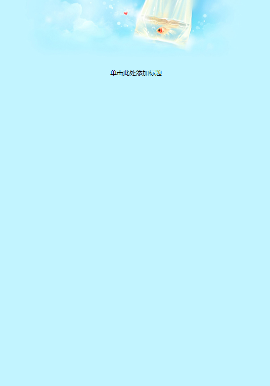 word小清新背景素材