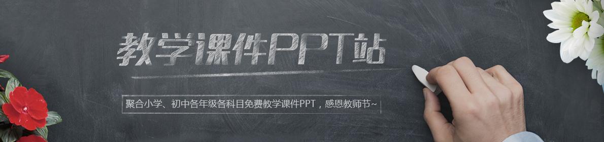 教学课件PPT站