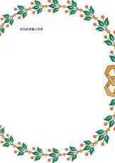 花式小清新信纸s728.doc图片