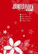 红色花纹简历封面.doc图片