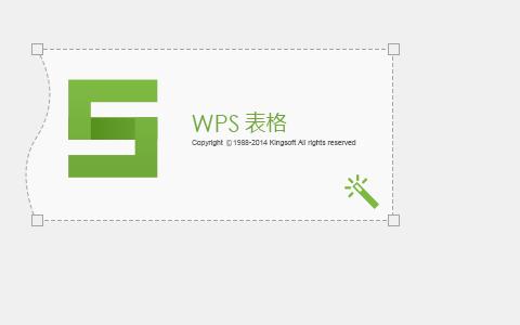 wps 2013office 企业版